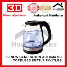 3D New Generation Automatic Cordless Kettle PK-17LGS (House Hacks)