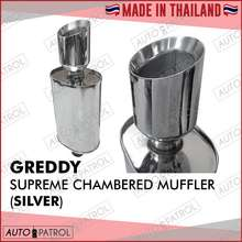 Greddy Supreme Chambered Muffler with Burnt Tip / Silver